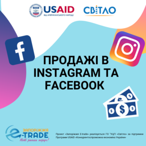 Проект _Запоріжжя E-trade_ реалізується ГО _УЦГІ _Світло_ за підтримки Програми USAID Конкурентноспроможна економіка України_ (1)